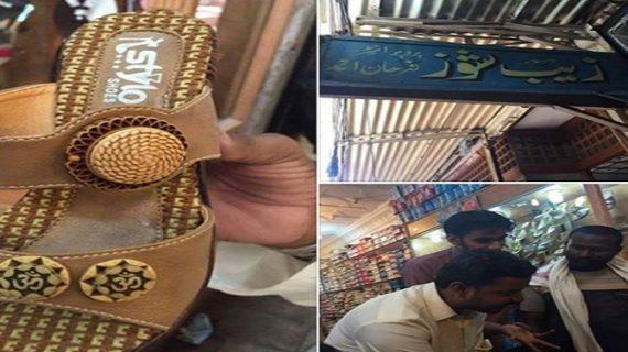 पाकिस्तान में बिक रहे हैं 'ॐ' डिजाइन वाले जूते