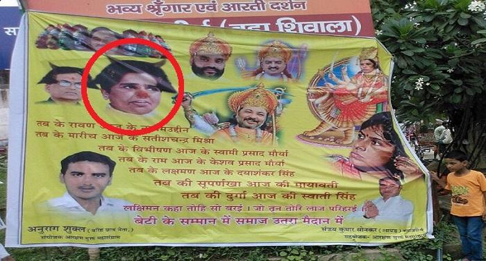 Mayawati 01 विवादित पोस्टर में मायावती को दिखाया 'शूर्पणखा'
