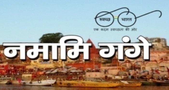 Namami Gange