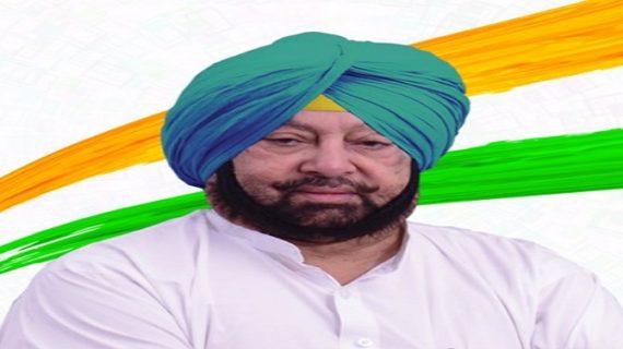 16 मार्च को पंजाब की सत्ता संभालेंगे अमरिंदर सिंह