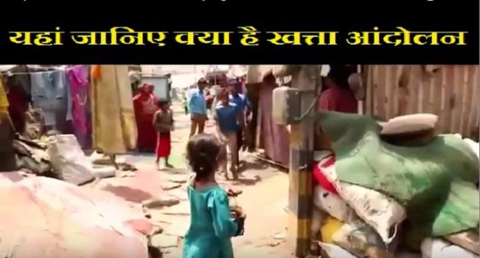 Khatta खत्ता आंदोलन: देखें कैसे आप बदतर जिंदगी से बच सकते हैं
