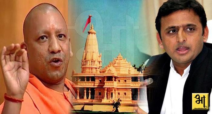 ayodhya raam mandir नहीं थम रही राम और अयोध्या पर भाजपा और सपा की रार