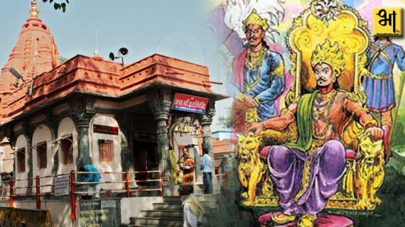 'उज्जैन की हरसिद्धि देवी के मंदिर में अपना सिर चढ़ाते थे राजा विक्रमादित्य'