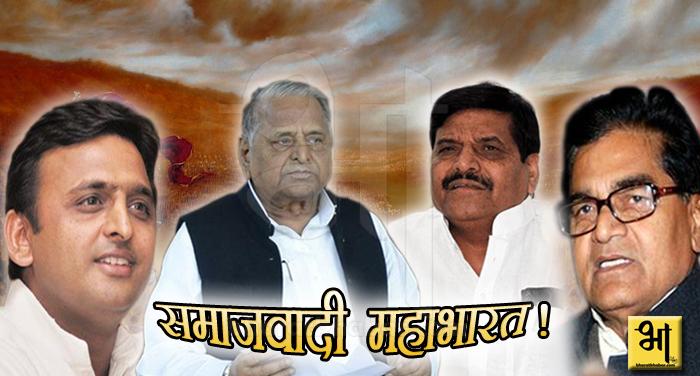samajwadi_mahabharat