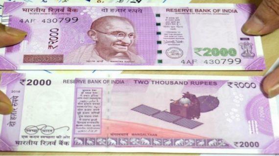 नहीं रुक रहा जाली नोटों का कारोबार, सीमापार से सप्लाई हो रहे हैं नोट