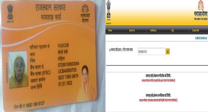 bhamashah-card