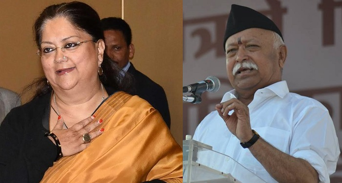 raje-and-rss-chif