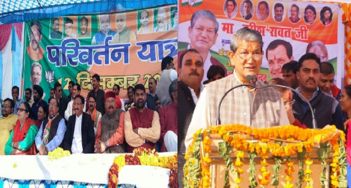 harish-rawat-and-bjp