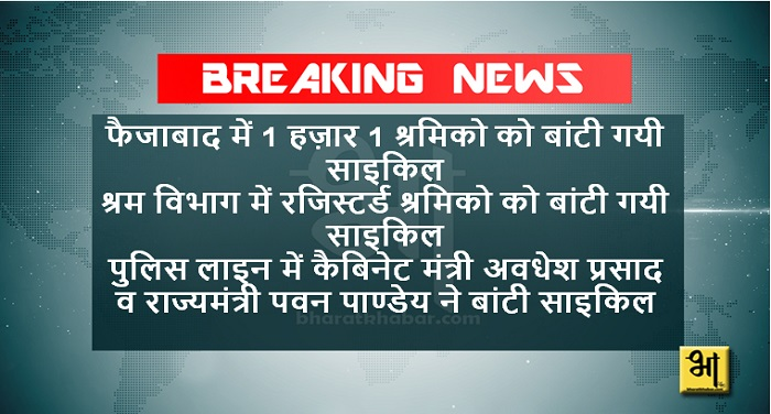 breaking_news-_faizabad_sanjeev