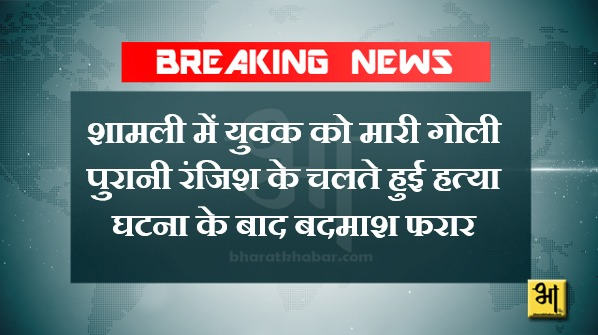 breaking_news-_shamli
