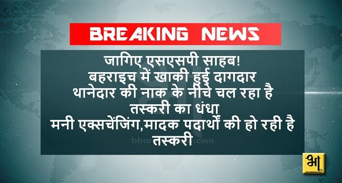 breaking_news-_bahraich
