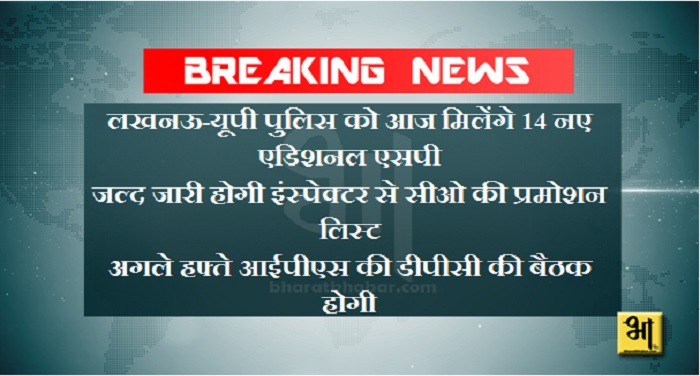 breaking_news_lucknow