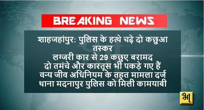 breaking_news_shahjhanpur