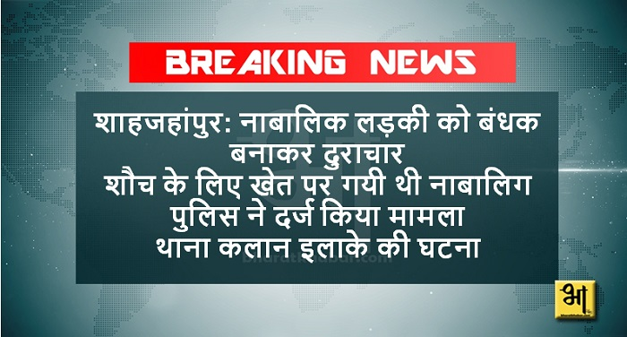 breaking_news_shahjhanpur1