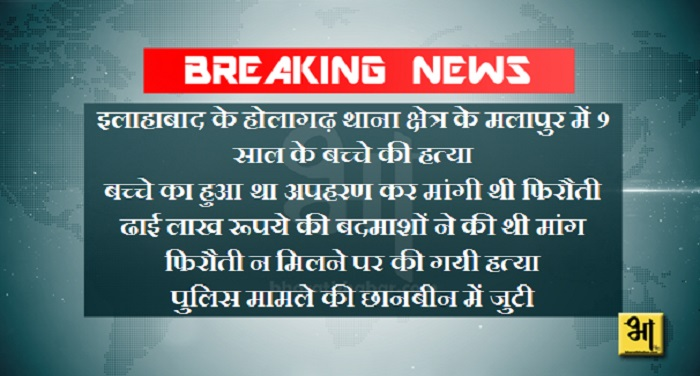 breaking_news_allhabad