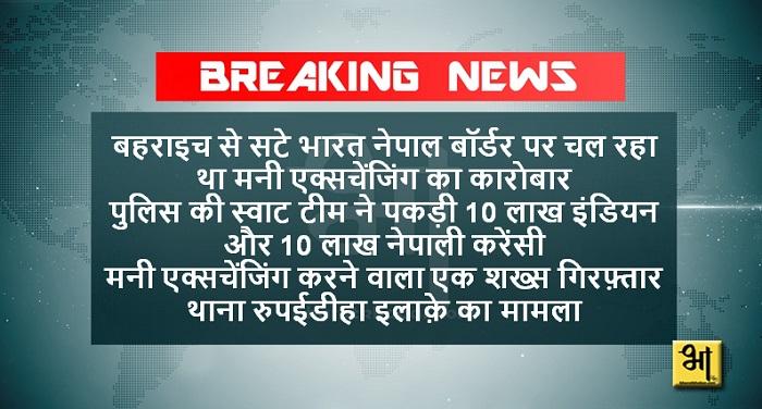 breaking_news_bahraich