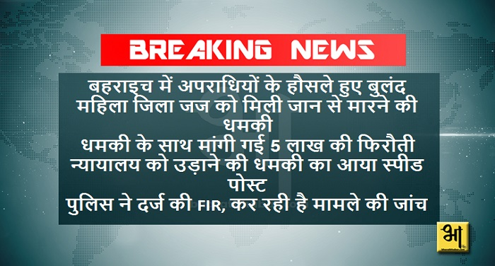 breaking_news_bahraich