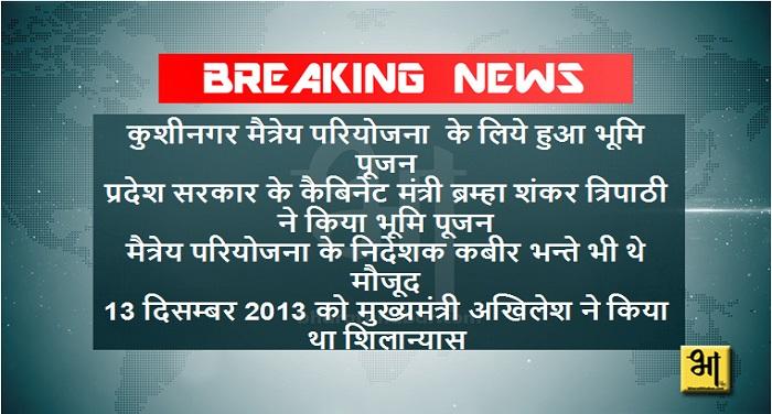 breaking_news_kushinagar