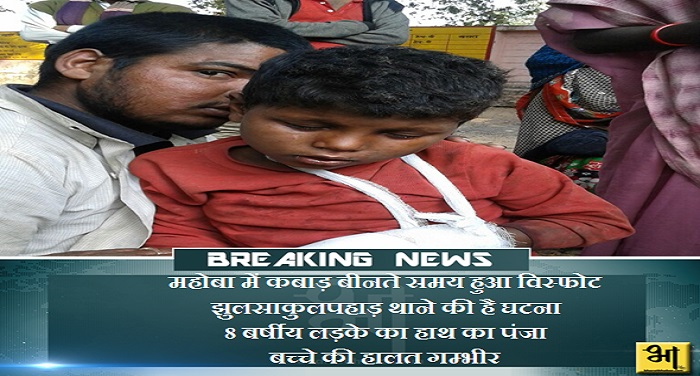 breaking_news_mahoba