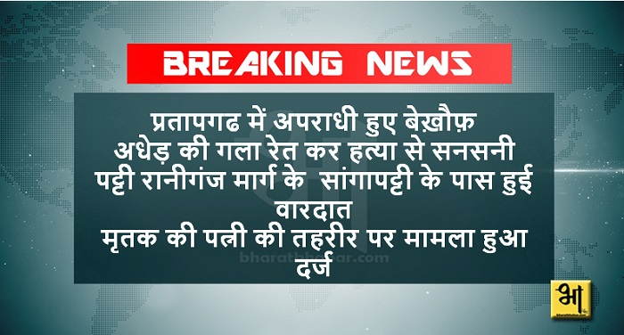 breaking_news_pratapghar