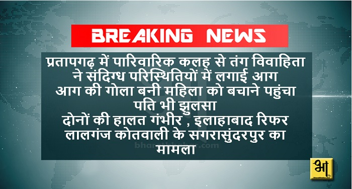 breaking_news_pratapghar