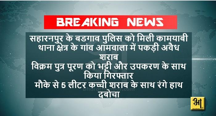 breaking_news_shahranpur