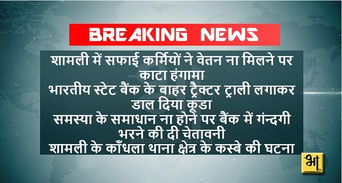 breaking_news_shamli