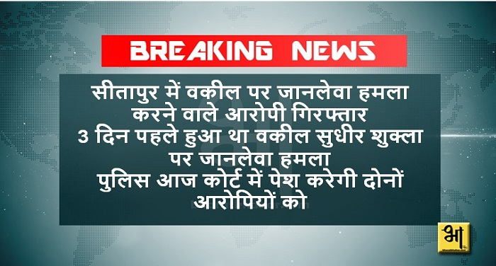 breaking_news_sitapur
