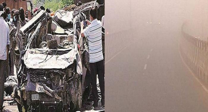 fog 5 चंडीगढ़ में सड़क दुर्घटना में 6 शिक्षकों की मौत