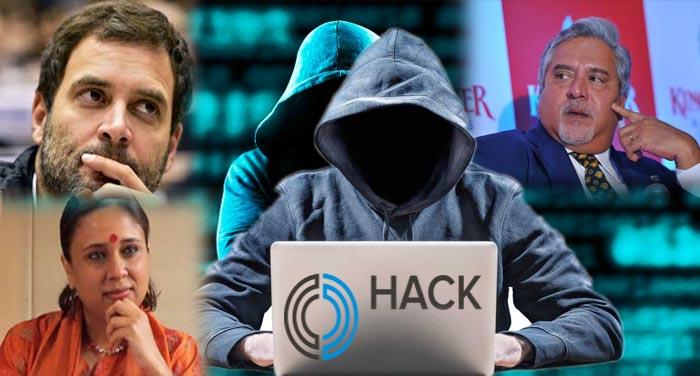 hack नेताओं, पत्रकारों के सोशल मीडिया पर हैकर्स ग्रुप की नजर...