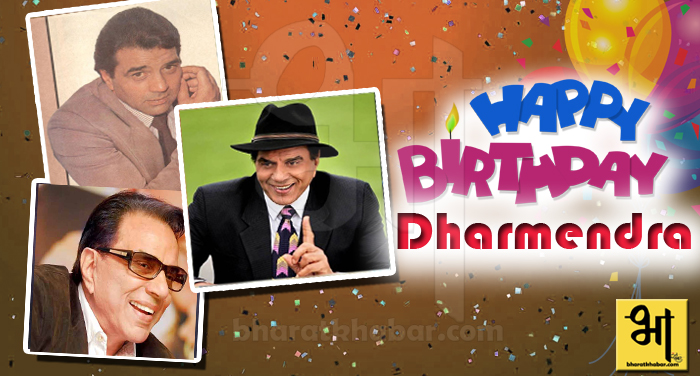 happy_birthday_dharmendra