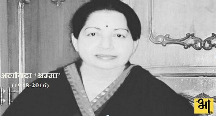 jayalalitha final अम्मा के निधन से राजनीति के एक युग का अंत...जानें नेताओं ने क्या कहा?