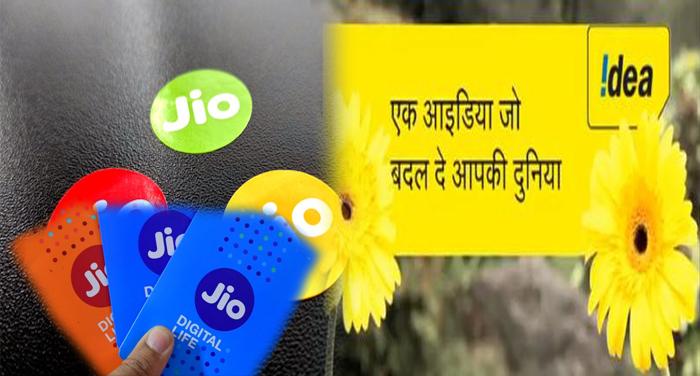 Jio को हराने के लिए आइडिया सेल्युलर ने अपने प्रीपेड ग्राहकों के लिए लॉन्च किया 149 रुपये का प्लान