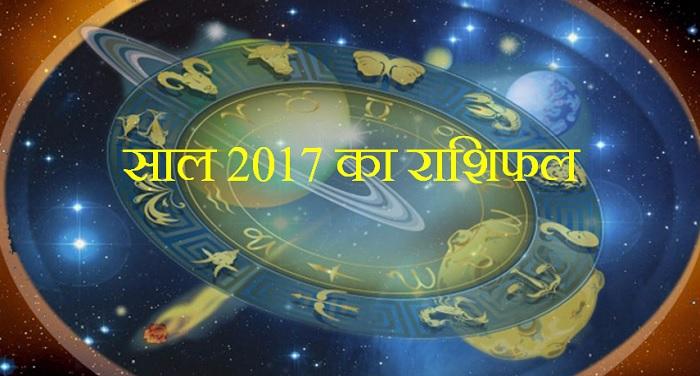 rashifal 2017 जानिए साल 2017 में कैसी रहेगी आपके ग्रहों की चाल?