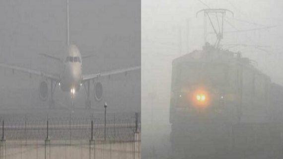 कोहरे की चपेट में उत्तर भारत, दिल्ली से चलने वाली 82 ट्रेनें लेट