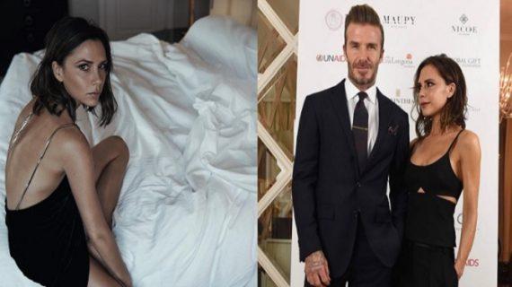 जानिए पति डेविड बेकहम को किस ड्रेस में देखना पसंद करती हैं विक्टोरिया