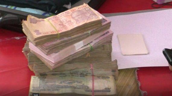 18 लाख के नये नोट के साथ दो लोग पकड़े गये