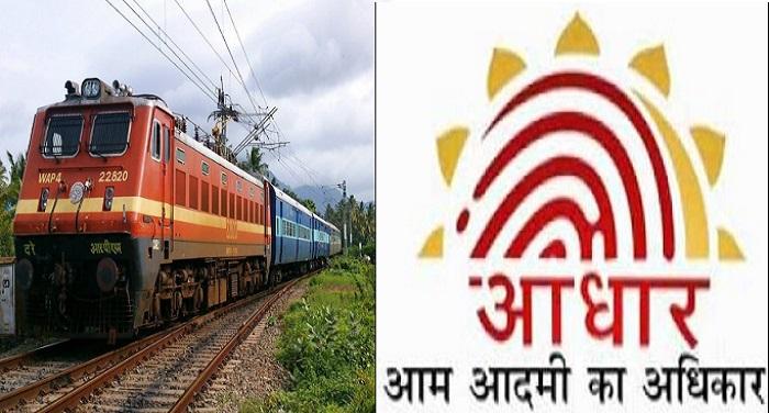 aadhar रेल यात्रा में छूट पाने के लिए अनिवार्य होगा आधार कार्ड