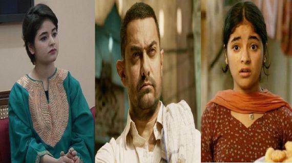 अब जायरा के लिए आमिर खान लड़ेंगे असली दंगल