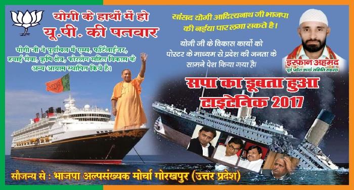 bjp poster war यूपी विस चुनावः बीजेपी अल्पसंख्यक मोर्चा ने जारी किया विवादित पोस्टर