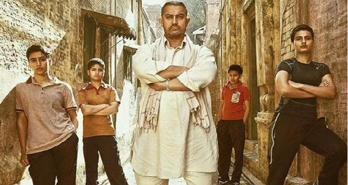 dangal 1 संसद पहुंची आमिर खान की फिल्म 'दंगल'