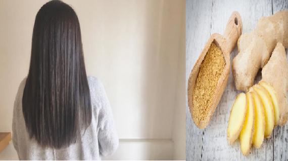 खूबसूरत लंबे बाल चाहिए तो अपनाइए अदरक!