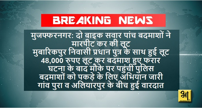 muzafurnagar बदमाशों ने लूटे 48 हजार रूपये, पुलिस कर रही है छानबीन
