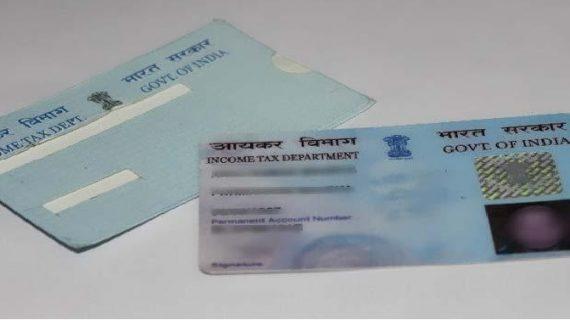 बैंक खातों के लिए अनिवार्य हुआ पैन कार्ड