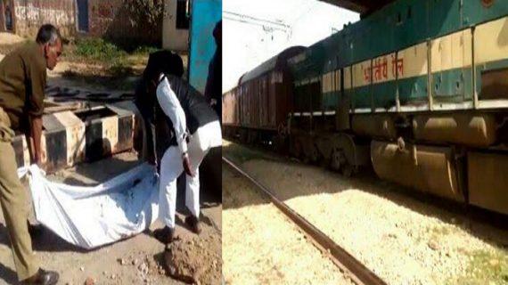 ट्रेन से कटकर युवक की मौत, मालगाड़ी से चुरा रहा था खाद की बोरियां