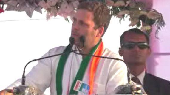 भाजपा सरकार पर बरसे राहुल गांधी
