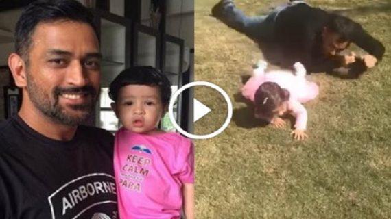 अपने पापा धोनी से रेस जीतकर खुश हुई जीवा…वीडियो हुआ वायरल
