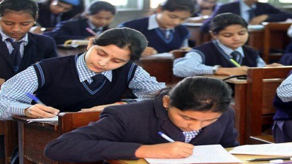 17 मार्च से शुरू होंगी 10वीं और 12वीं की बोर्ड परीक्षाएं