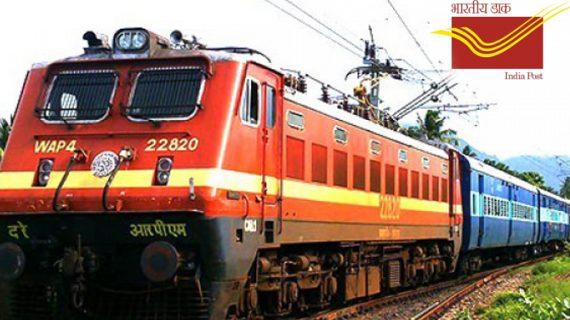 पार्सल कारोबार के लिए रेलवे-भारतीय डाक में हुई साझेदारी