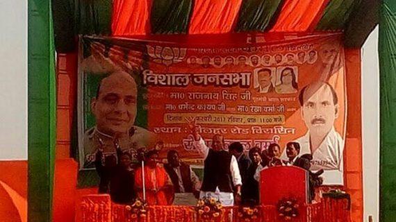 सपा-कांग्रेस और बसपा पर बरसे गृहमंत्री राजनाथ सिंह